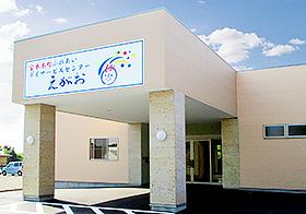 宝木本町ふれあいデイサービスセンターえがお