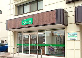 リハビリデイサービス えがお 桜店